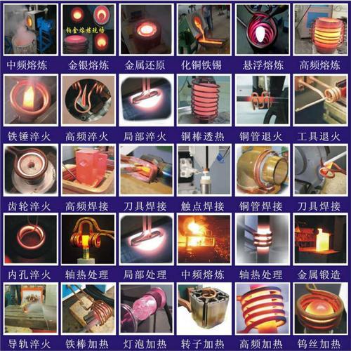 中山高频机|高频加热机|高频感应加热机